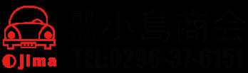 茨城県筑西市の新車・中古車の販売と車検修理・鈑金塗装なら小島商会へ